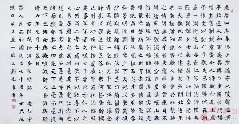 刘先东—庆祝建国七十周年全国重点推荐艺术家